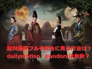 太陽を抱く月無料動画フル日本語字幕1話~最終話はdailymotionやpandoraで見るのは超危険?