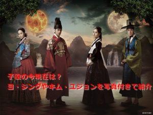 太陽を抱く月子役の今現在は?ヨ・ジングやキム・ユジョンを写真付きで紹介