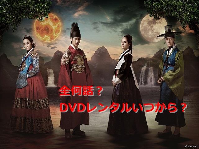 太陽を抱く月は全何話?DVDレンタルの開始いつから始まる?