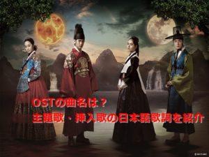 太陽を抱く月OSTの曲名は?主題歌・挿入歌を日本語歌詞付きで紹介!