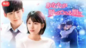 キム秘書はいったいなぜ無料動画フル日本語字幕1話~最終話はdailymotionやpandoraで見るのは超危険?