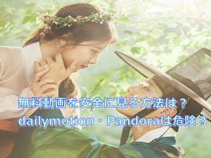 雲が描いた月明かり無料動画フル日本語字幕1話~最終話はdailymotionやpandoraで見るのは超危険?