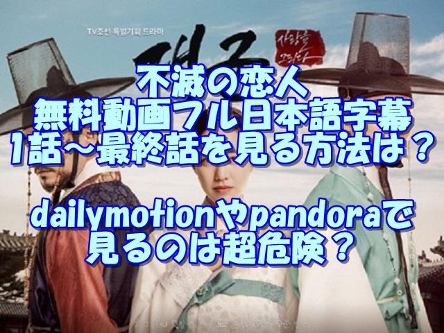 不滅の恋人無料動画フル日本語字幕1話~最終話はdailymotionやpandoraで見るのは超危険?