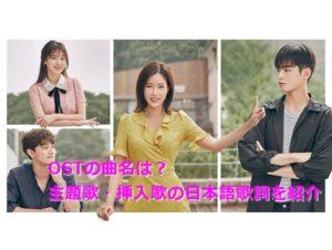 私のIDはカンナム美人OSTの曲名は?主題歌・挿入歌を日本語歌詞付きで紹介!