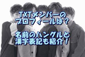 TXTメンバーのプロフィールは?名前のハングルと漢字表記も紹介!