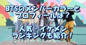 BTSのメンバーカラーとプロフィールは?人気・イケメンランキングも紹介!