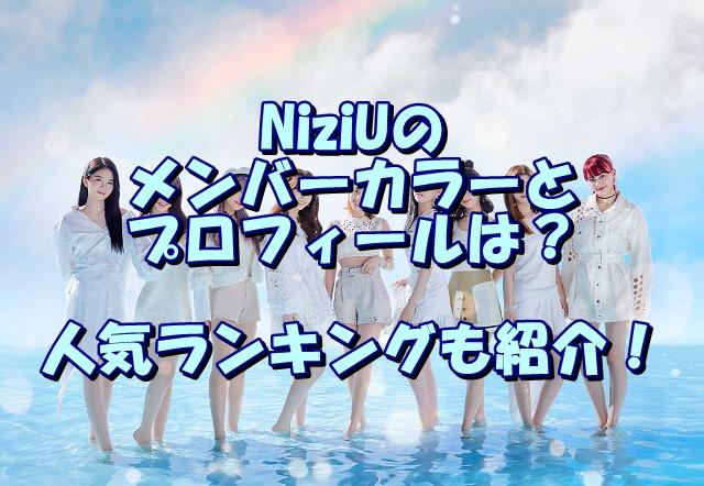 NiziUのメンバーカラーとプロフィールは?人気ランキングも紹介!