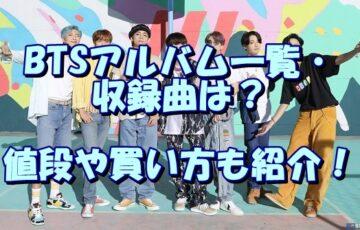 BTSアルバム一覧・収録曲は?値段や買い方も紹介!