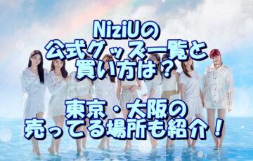 NiziUの公式グッズ一覧と買い方は?東京・大阪の売ってる場所も紹介!