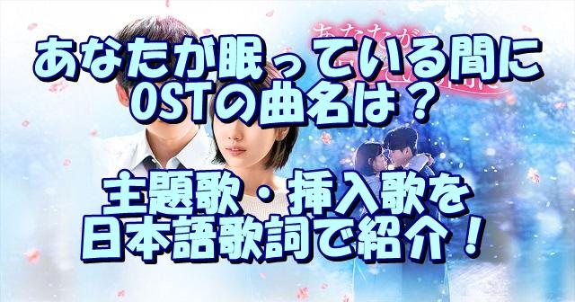 あなたが眠っている間にOSTの曲名は?主題歌・挿入歌を日本語歌詞で紹介!
