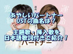 あやしいパートナーOSTの曲名は?主題歌・挿入歌を日本語歌詞付きで紹介!