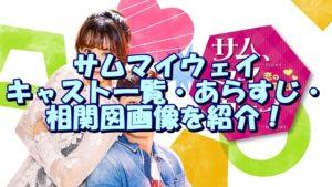 サムマイウェイキャスト一覧・あらすじ・相関図画像を紹介!