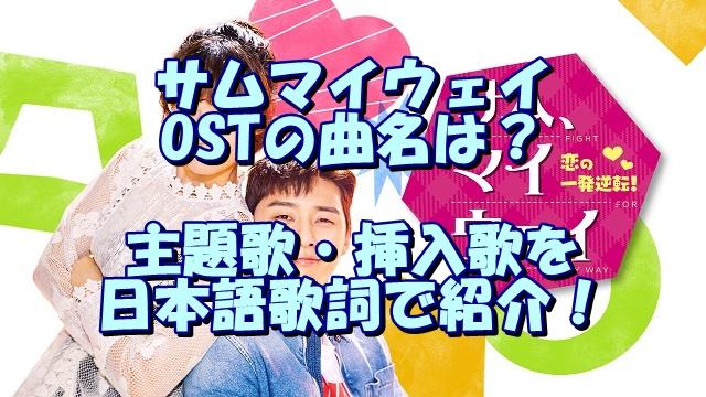 サムマイウェイOSTの曲名は?主題歌・挿入歌を日本語歌詞で紹介!