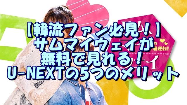 【韓流ファン必見!】サムマイウェイが無料で見れる!U-NEXTの5つのメリット