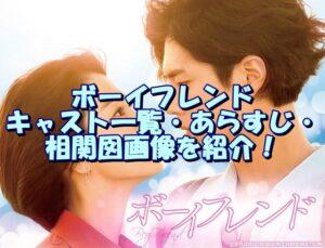 ボーイフレンドキャスト一覧・あらすじ・相関図画像を紹介!