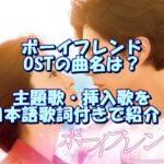ボーイフレンドOSTの曲名は?主題歌・挿入歌を日本語歌詞付きで紹介!