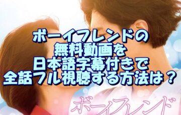 ボーイフレンドの無料動画を日本語字幕付きで全話フル視聴する方法は?