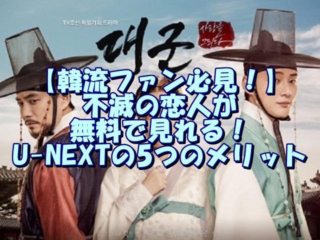 【韓流ファン必見!】不滅の恋人が無料で見れる!U-NEXTの5つのメリット