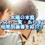 太陽の末裔キャスト一覧・あらすじ・相関図画像を紹介!