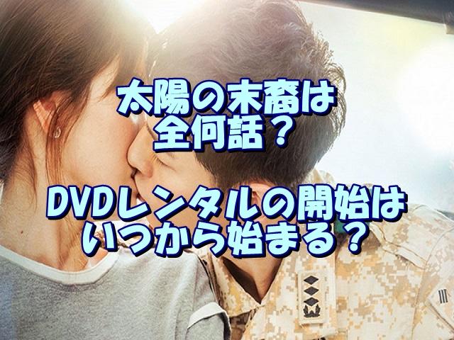 太陽の末裔は全何話?DVDレンタルの開始はいつから始まる?