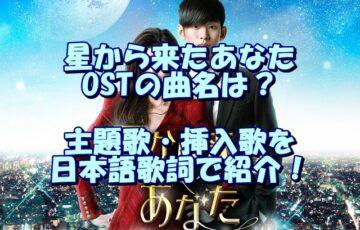 星から来たあなたOSTの曲名は?主題歌・挿入歌を日本語歌詞で紹介!