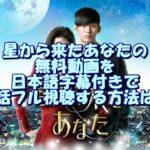 星から来たあなたの無料動画を日本語字幕付きで全話フル視聴する方法は?
