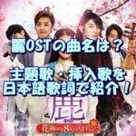 麗OSTの曲名は?主題歌・挿入歌を日本語歌詞で紹介!