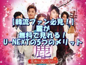 【韓流ファン必見!】麗が無料で見れる!U-NEXTの5つのメリット