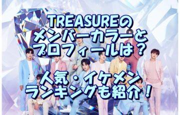 TREASUREのメンバーカラーとプロフィールは?人気・イケメンランキングも紹介!