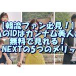 【韓流ファン必見!】私のIDはカンナム美人が無料で見れる!U-NEXTの5つのメリット
