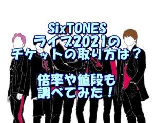 SixTONESライブ2021のチケットの取り方は?倍率や値段も調べてみた!