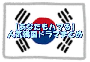 【あなたもハマる】人気韓国ドラマまとめ