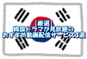 【厳選】韓国ドラマが見放題のおすすめ動画配信サービス3選