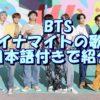 BTSダイナマイトの歌詞を日本語付きで紹介!