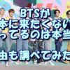 BTSが日本に来たくないと言ってるのは本当?理由も調べてみた!